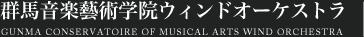 群馬音楽藝術学院ウィンドオーケストラ