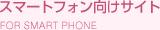スマートフォン向けサイト