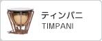 ティンパニ